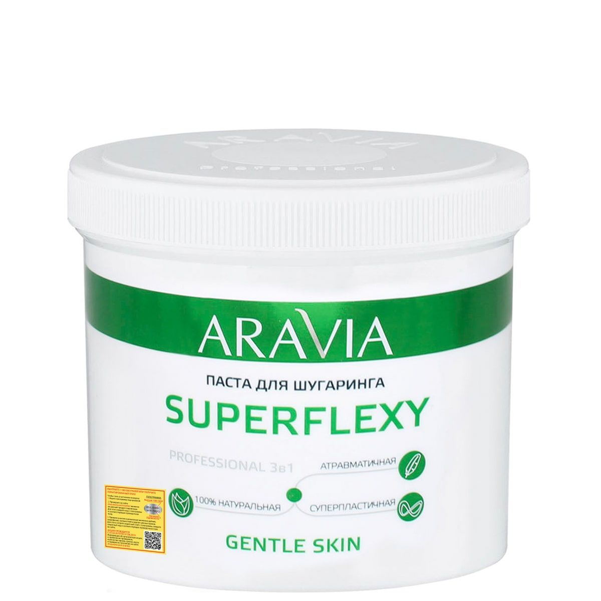 ARAVIA Professional, Сахарная паста Superflexy Gentle Skin, 750 г